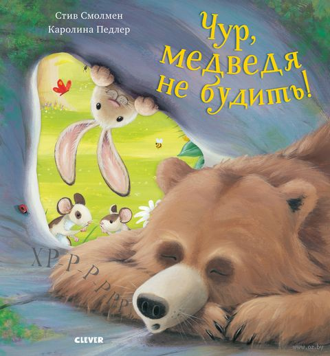 Чур, медведя не будить! — фото, картинка
