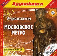 Аудиоэкскурсия. Московское метро