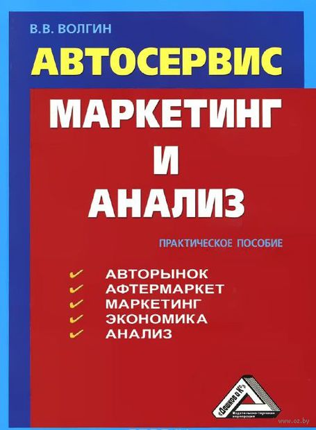 Автосервис. Маркетинг и анализ. Владислав Волгин