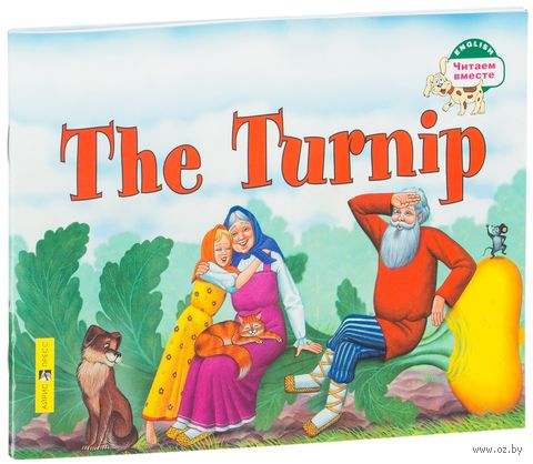 The Turnip. Н. Наумова