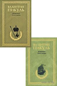 Фаворит (в двух книгах) — фото, картинка