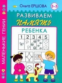 Развиваем память ребенка. 3-5 лет. О. Ершова