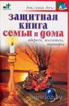 Защитная книга семьи и дома. Обереги, молитвы, заговоры. П. Панкратов