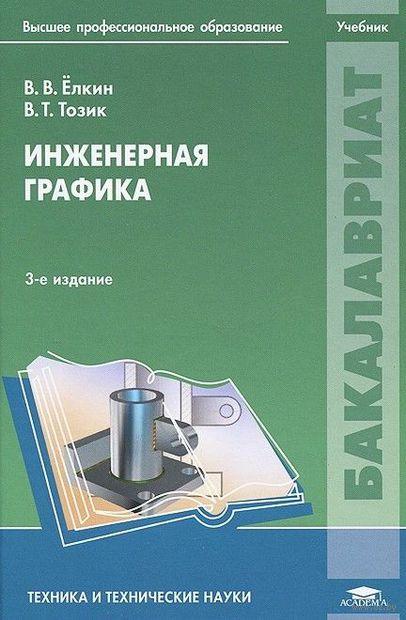 Инженерная графика. Владимир Елкин, В. Тозик