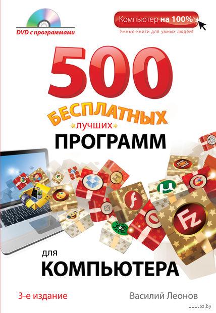 500 лучших бесплатных программ для компьютера (+ DVD). Василий Леонов