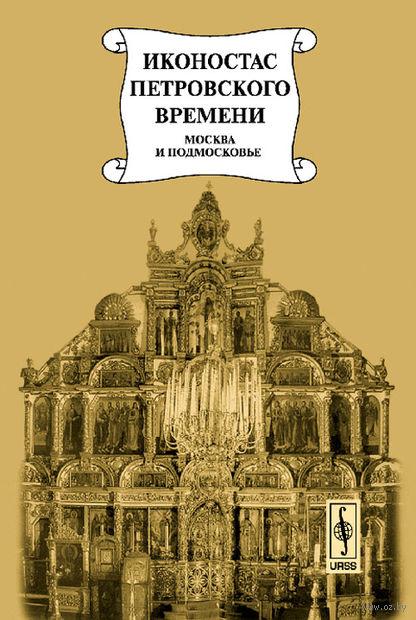 Иконостас петровского времени. Москва и Подмосковье