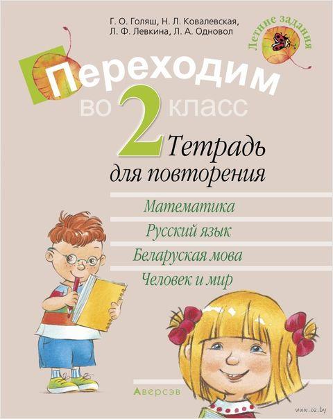 Переходим во 2 класс. Тетрадь для повторения. Галина Голяш, Нина Ковалевская, Лидия Левкина