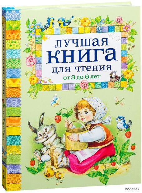 Лучшая книга для чтения от 3 до 6 лет — фото, картинка