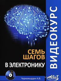 Семь шагов в электронику (+ CD). А. Черномырдин