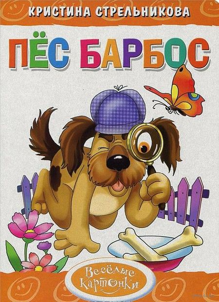Пес Барбос. Кристина Стрельникова