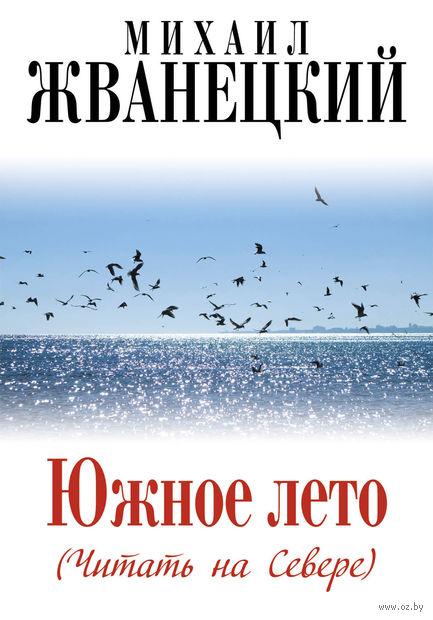 Южное лето (Читать на Севере). Михаил Жванецкий