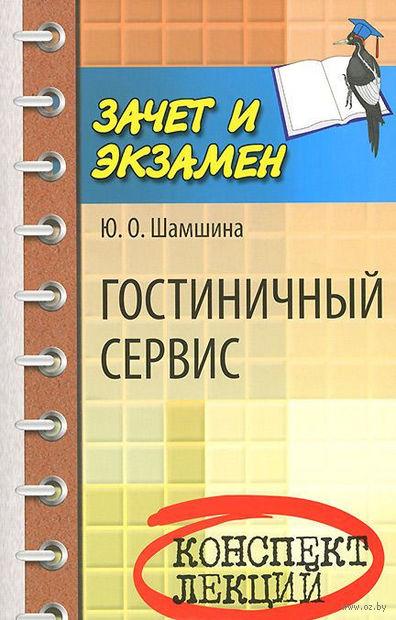 Гостиничный сервис. Конспект лекций. Юлия Шамшина