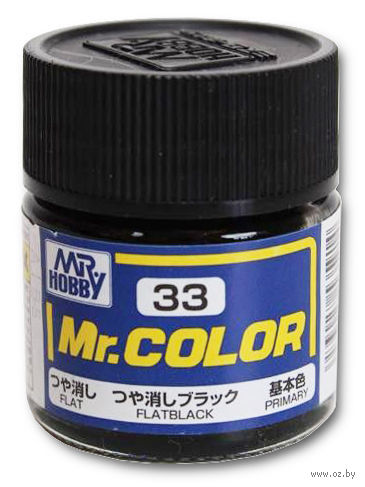 Краска Mr. Color (flat black, C33)
