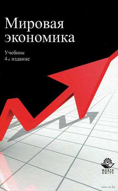 Мировая экономика. Юрий Щербанин