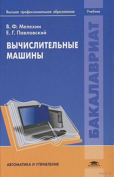 Вычислительные машины. Виктор Мелехин, Евгений Павловский