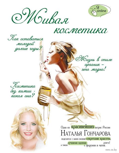 Живая косметика. Наталья Гончарова