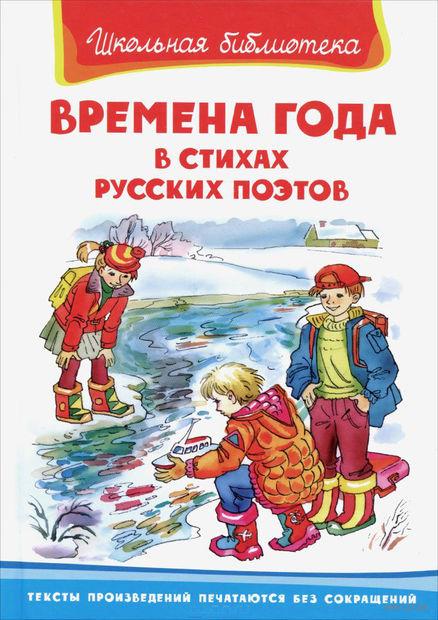 Времена года в стихах русских поэтов