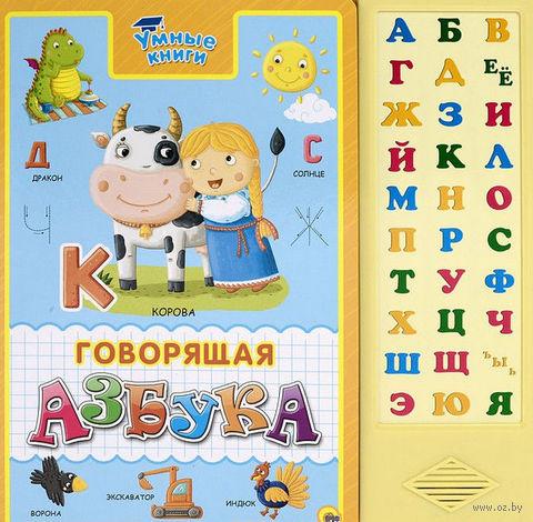 Говорящая азбука. Книжка-игрушка — фото, картинка