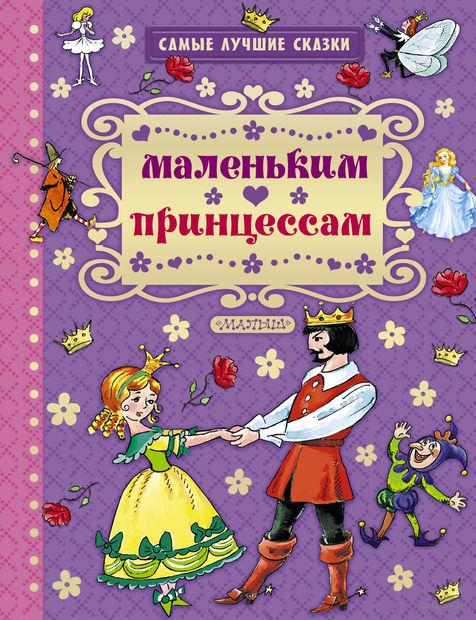 Маленьким принцессам. Ганс Христиан Андерсен, Шарль Перро, Братья Гримм
