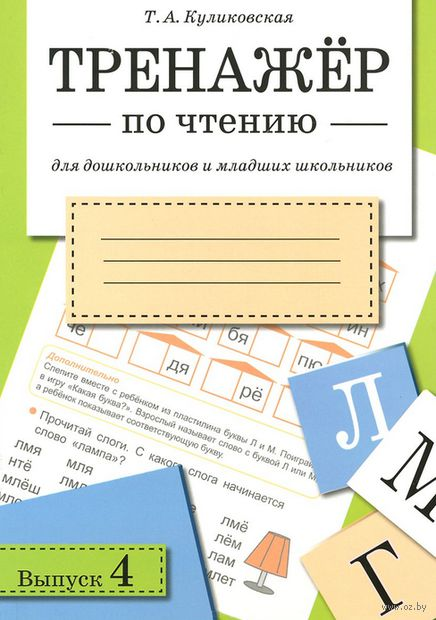 Тренажер по чтению. Выпуск 4. Татьяна Куликовская