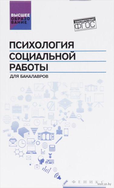 Психология социальной работы для бакалавров. Андрей Руденко, Сергей Самыгин, Елена Шилкина