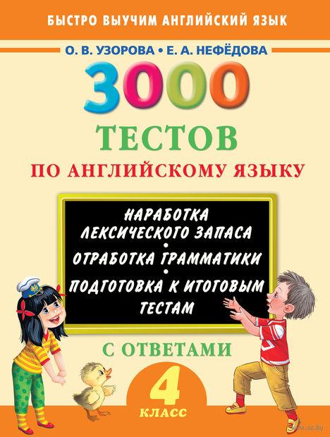 3000 тестов по английскому языку. 4 класс. Ольга Узорова, Елена Нефедова