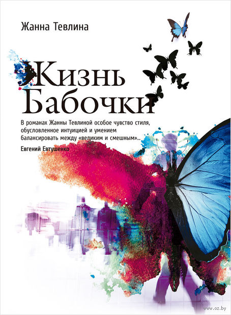 Жизнь бабочки. Жанна Тевлина