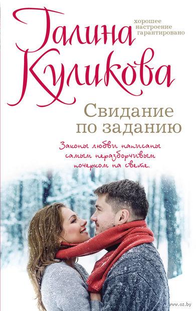 Свидание по заданию (м). Галина Куликова