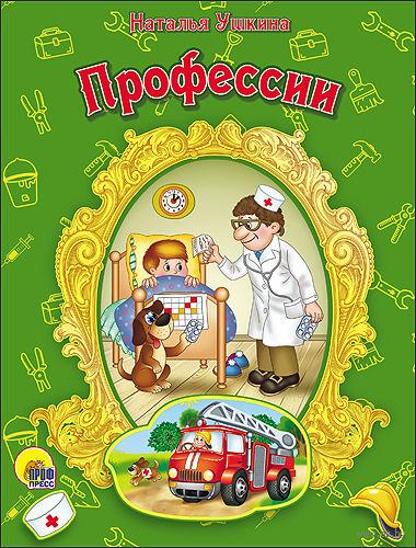 Профессии. Наталья Ушкина