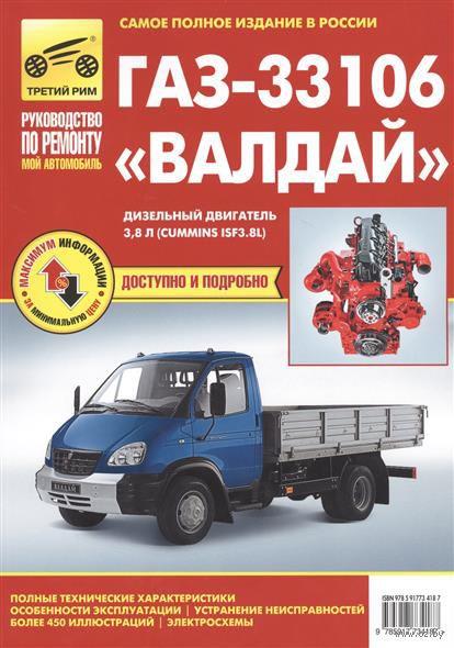 """ГАЗ-33106 """"Валдай"""" — фото, картинка"""