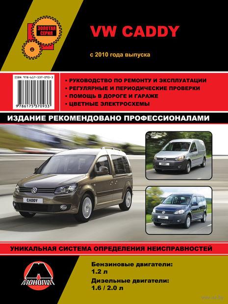 Volkswagen Caddy c 2010 г. Руководство по ремонту и эксплуатации