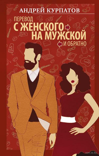 Перевод с женского на мужской и обратно. Андрей Курпатов