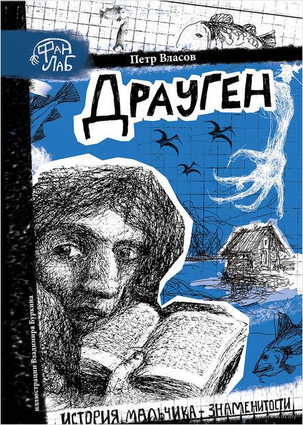 Драуген. Петр Власов
