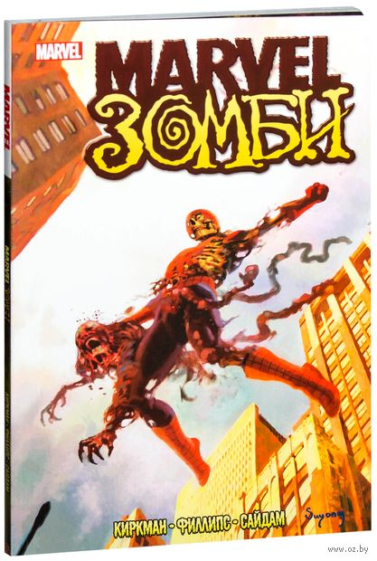 Marvel Зомби. Роберт Киркман