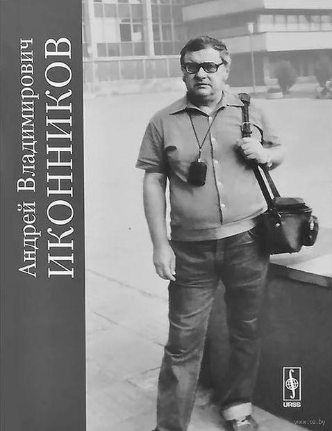 Андрей Владимирович Иконников. Полвека служения архитектуре — фото, картинка