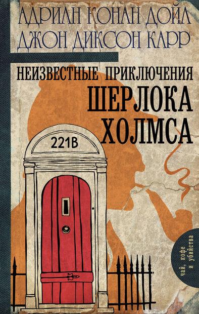 Неизвестные приключения Шерлока Холмса — фото, картинка