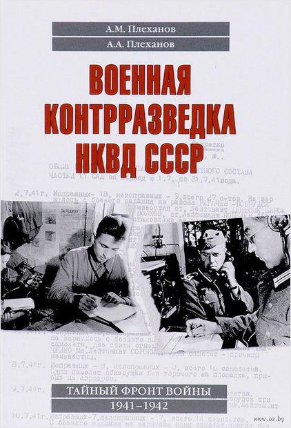 Военная контрразведка НКВД СССР. Тайный фронт войны 1941-1942 — фото, картинка