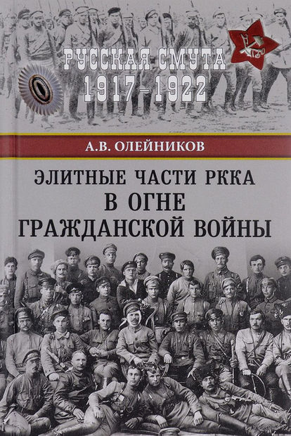 Элитные части РККА в огне Гражданской войны — фото, картинка