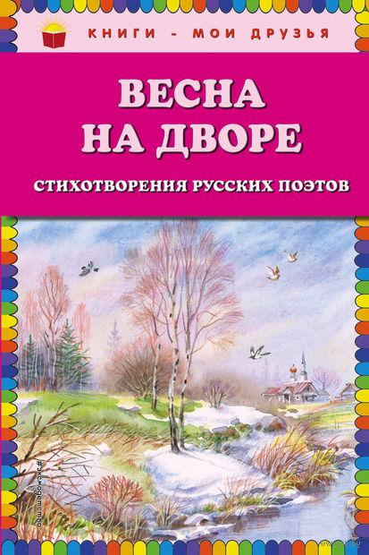 Весна на дворе. Стихотворения русских поэтов — фото, картинка