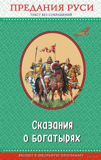 Сказания о богатырях. Предания Руси — фото, картинка