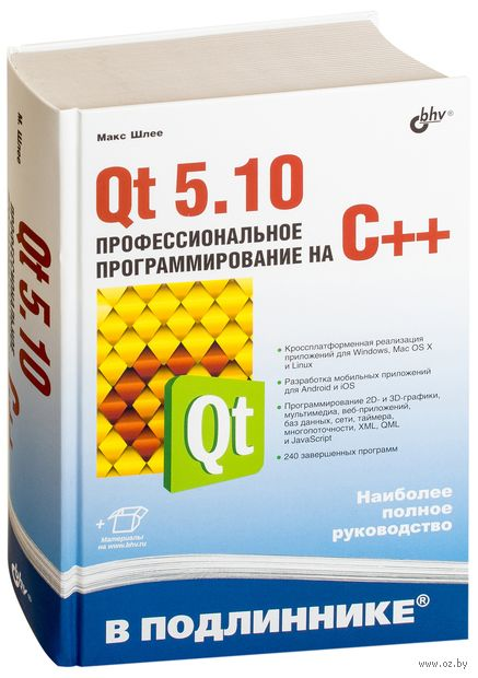 Qt 5.10. Профессиональное программирование на C++ — фото, картинка