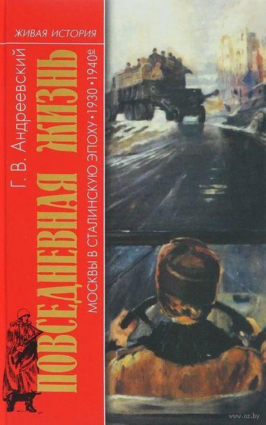 Повседневная жизнь Москвы в Сталинскую эпоху. 1930-1940-е годы — фото, картинка