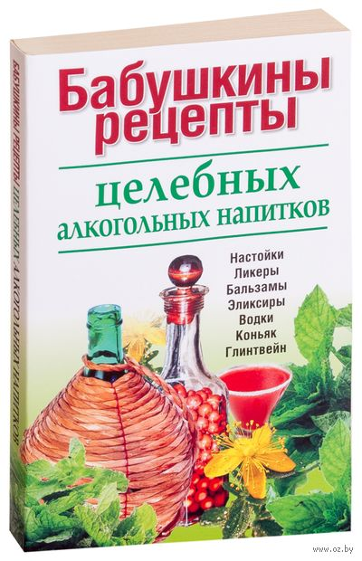 Бабушкины рецепты целебных алкогольных напитков
