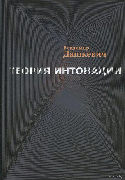 Теория интонации. Владимир Дашкевич