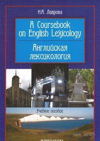 Английская лексикология. Наталия Лаврова
