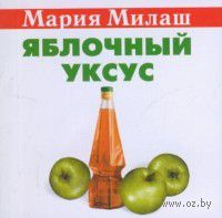 Яблочный уксус. М. Милаш