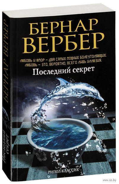 Последний секрет (м). Бернар Вербер