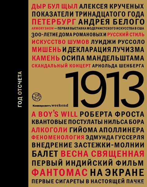 1913. Год отсчета. Е. Коган