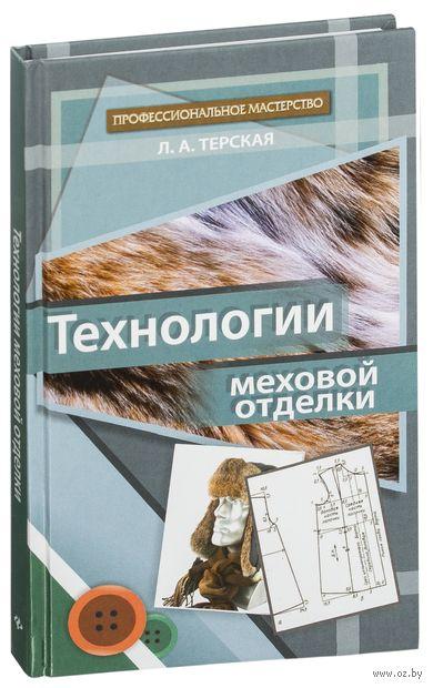 Технологии меховой отделки. Людмила Терская