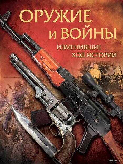 Оружие и войны, изменившие ход истории